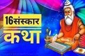 https://www.aryasamajpanditji.com/wp-content/uploads/2019/03/16-sanskar-katha-e1551442870181.jpg