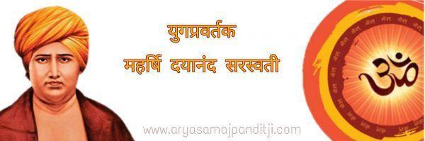Arya Samaj