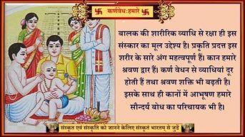 Karnavedh Sanskar