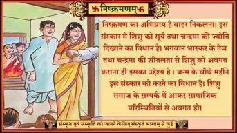 Niskaraman Sanskar