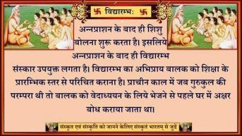 Vedarambh Sanskar