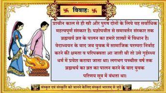 Vivah Sanskar