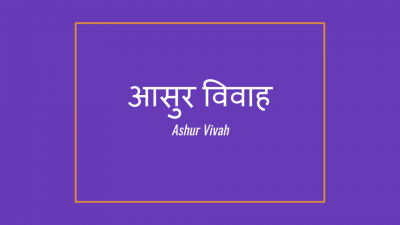 Ashur Vivah