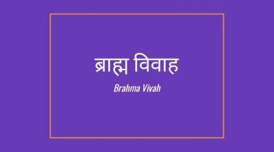 Brahma Vivah