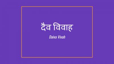Daiva Vivah