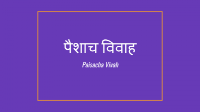 Paisacha Vivah
