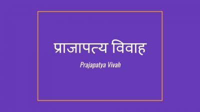 Prajapatya Vivah